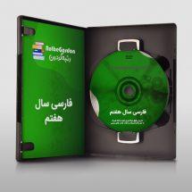 آموزش فارسی هفتم استاد احمدی و آبان