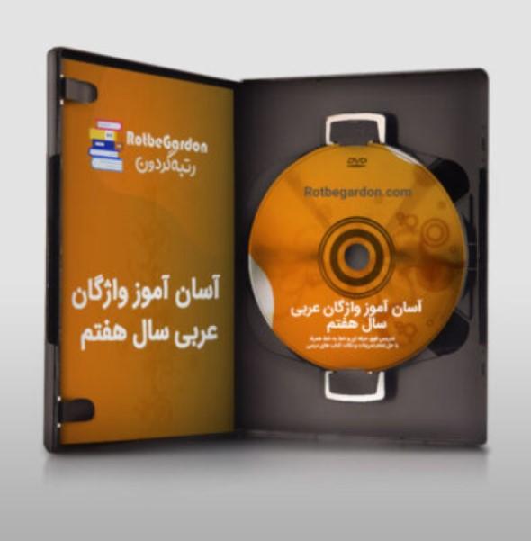 آسان آموز واژگان عربی پایه هفتم،هشتم،نهم