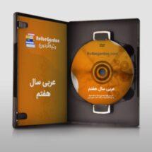 آموزش عربی هفتم استاد احمدی و آبان