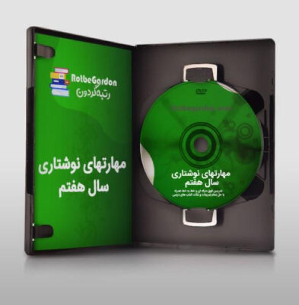 خرید دی وی دی زبان فارسی