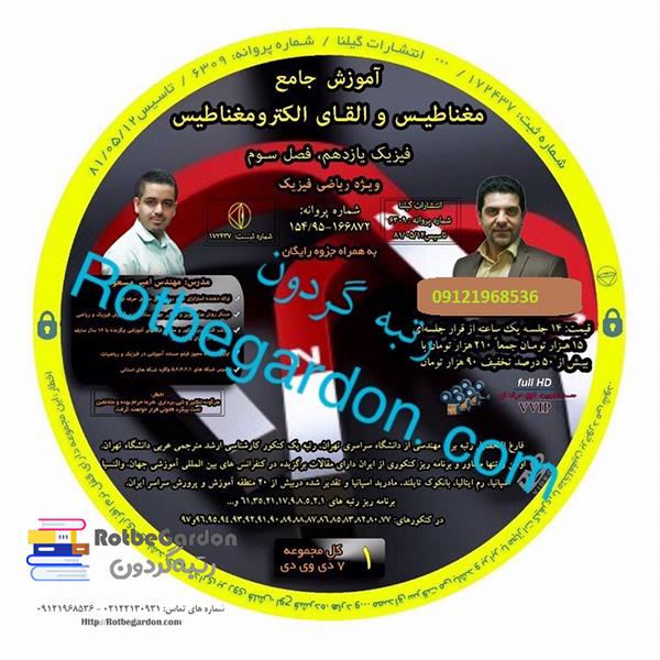 دی وی دی القاء و مغناطیس امیر مسعودی