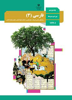 نهایی فارسی دوازدهم