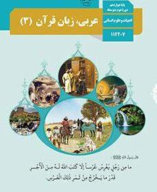 نهایی عربی تخصصی دوازدهم انسانی