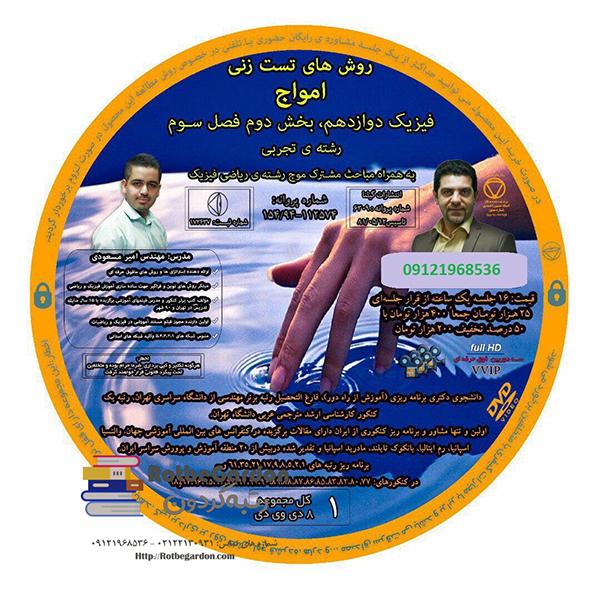 دی وی دی امواج امیر مسعودی