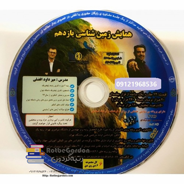 Hamayesh Zamin 11 500x500 1 - همایش زمین شناسی یازدهم افضلی