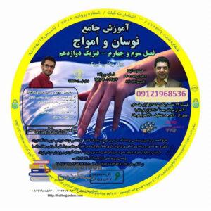 دی وی دی نوسان امیر مسعودی