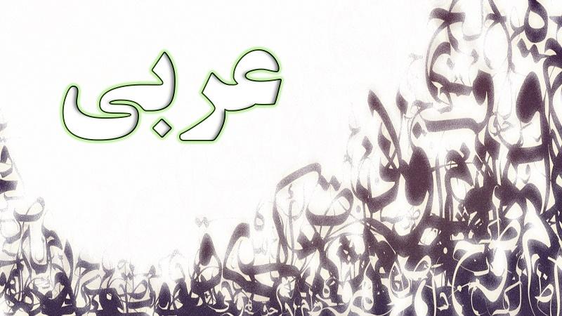 یازدهم تجربی (عربی)