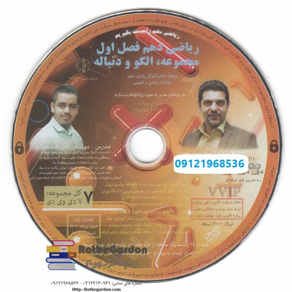 دی وی دی دنباله امیر مسعودی
