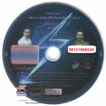 آموزش جریان و مدار الکتریکی فصل دوم فیزیک 11 ریاضی