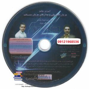 دی وی دی جریان و مدار الکتریکی امیر مسعودی