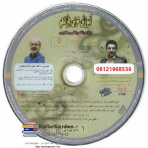 آموزش عربی یازدهم آبان