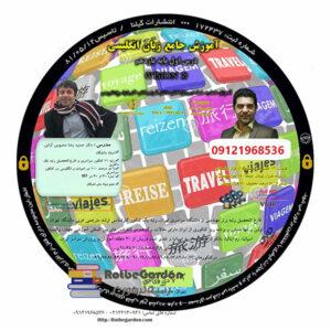خرید دی وی دی زبان یازدهم کنکور آسان
