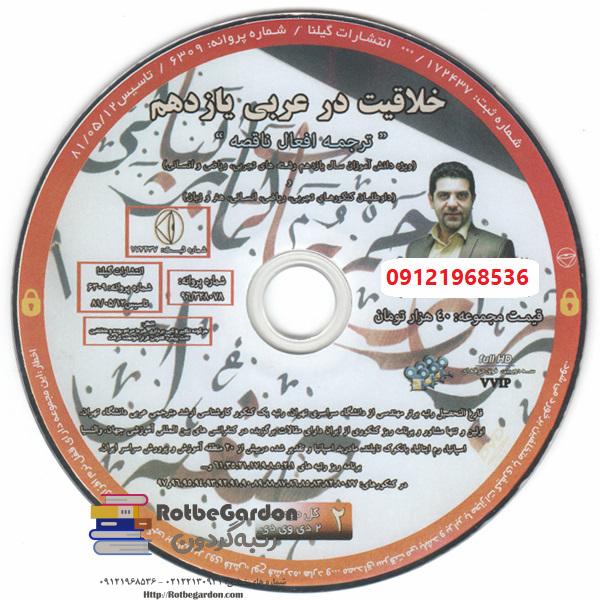 خلاقیت عربی جامع یازدهم استاد احمدی