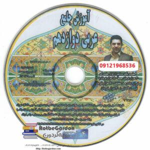 آموزش جامع عربی دوازدهم استاد احمدی