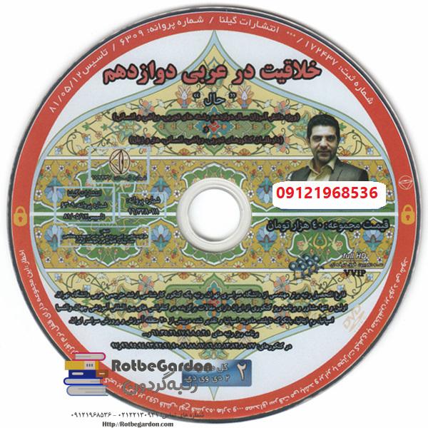 205 - خلاقیت عربی دوازدهم استاد احمدی