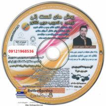 تست زنی ترجمه عربی استاد احمدی