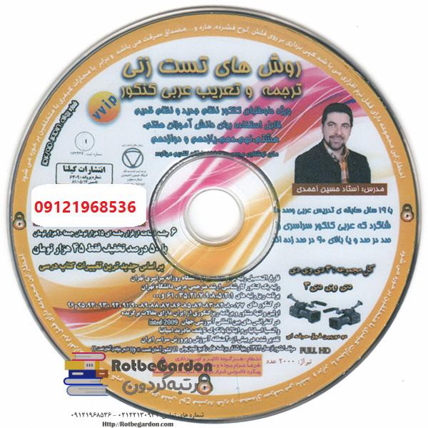 209 - تست زنی ترجمه عربی استاد احمدی