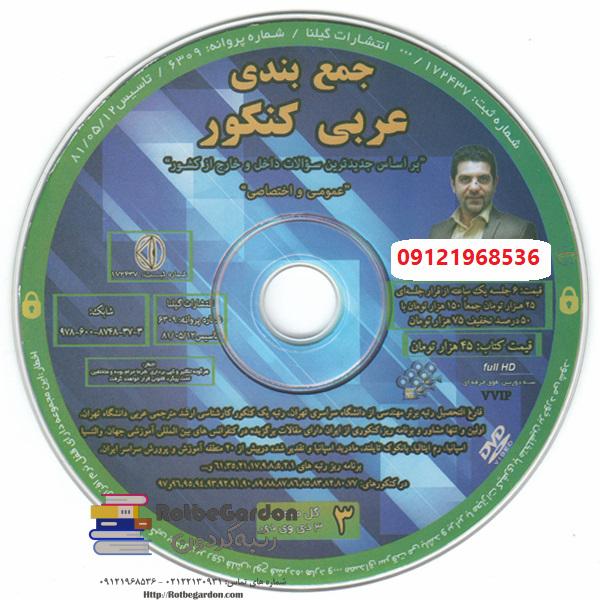جمع بندی عربی کنکور استاد احمدی