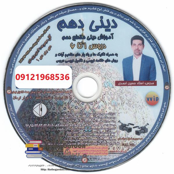 آموزش جامع دینی دهم استاد احمدی
