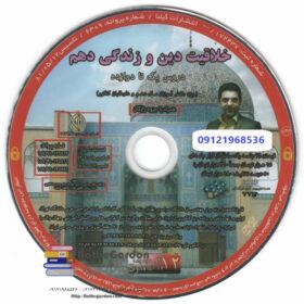خلاقیت دین و زندگی دهم استاد احمدی