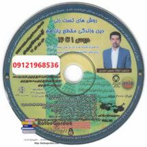 تست زنی دین و زندگی یازدهم استاد احمدی