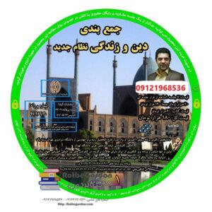 جمع بندی دین و زندگی کنکور استاد احمدی