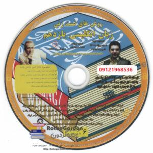 خرید دی وی دی زبان یازدهم کنکور آسان 55