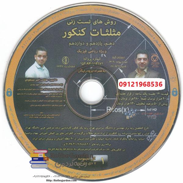 خرید دی وی دی مثلثات امیر مسعودی ریاضی کنکور آسان است