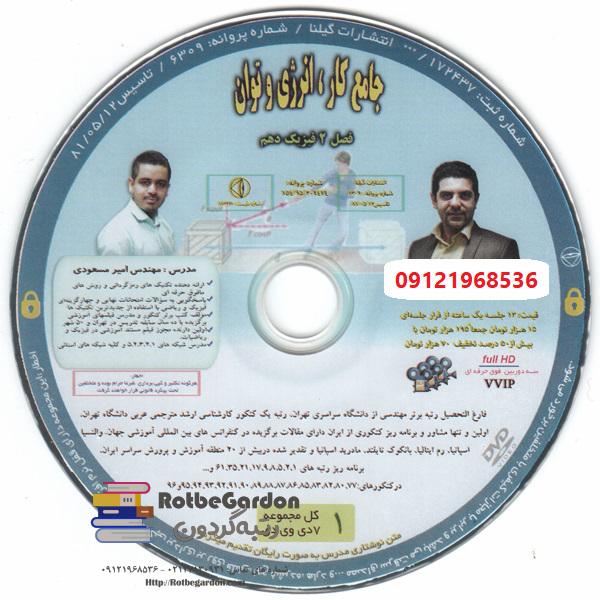 دی وی دی کار، انرژی و توان امیر مسعودی