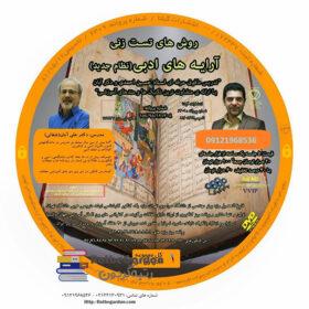 تست زنی آرایه ادبی استاد احمدی