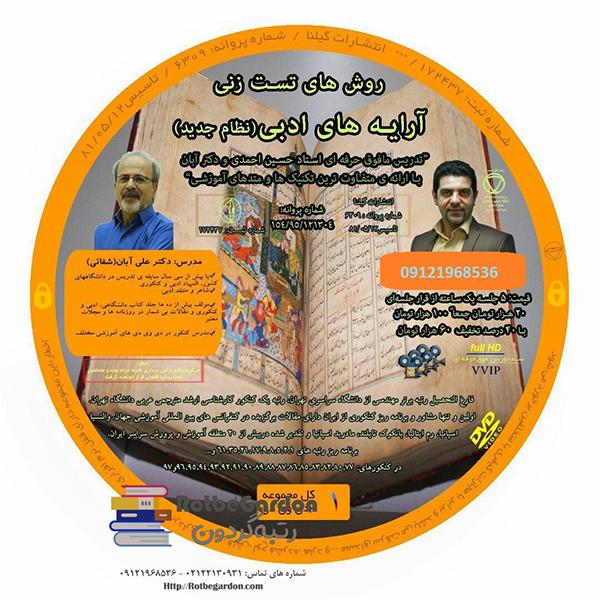 آرایه ادبی استاد احمدی