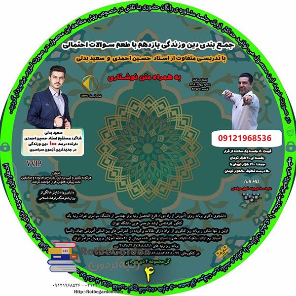 جمع بندی دین و زندگی کنکور سعید بدلی