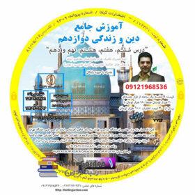 آموزش جامع دین و زندگی دوازدهم استاد احمدی