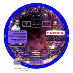همایش فیزیک 10و11 ریاضی