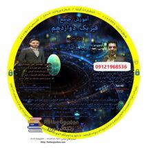 آموزش جامع فیزیک 12 تجربی علیشاه