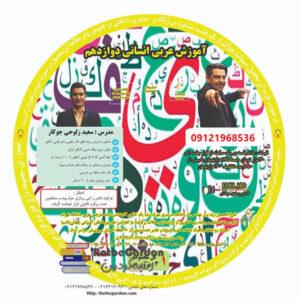 آموزش عربی دوازدهم انسانی جوکار