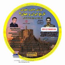 آموزش تاریخ ایران و جهان یازدهم انسانی