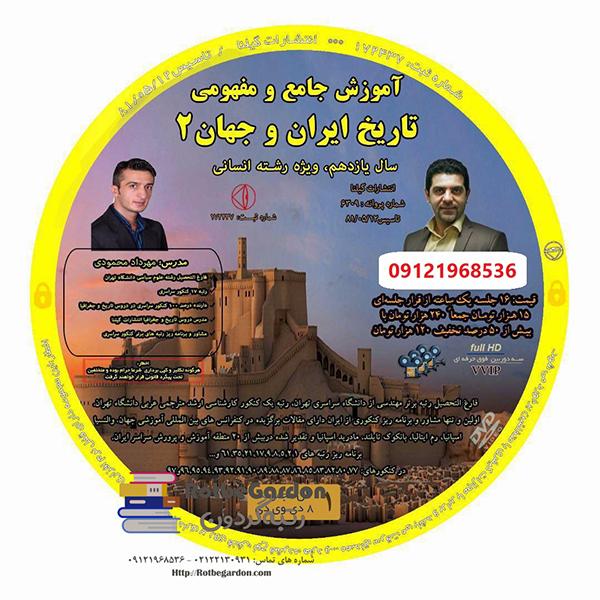 9a688a13 7c9d 49ff abc2 eaa4e85dab17 - آموزش تاریخ ایران و جهان یازدهم انسانی