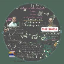 جمع بندی بسته 6 ریاضی رشته تجربی
