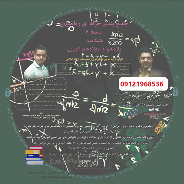 9ae23235 4865 4522 abfc e3829b1776f1 - جمع بندی بسته 6 ریاضی رشته تجربی