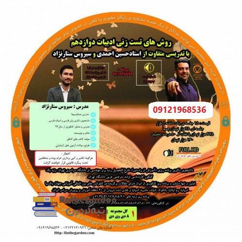 Ravesh test adabiat 12 Satarnejad 500x500 1 e1601503304361 - تست زنی ادبیات دوازدهم ستارنژاد