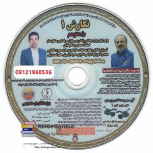 نگارش-دهم-استاد-احمدی-کنکور-اسان-است