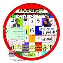خلاقیت زبان فارسی 3 سال جامع کنکور