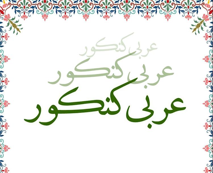 تست زنی عربی با استاد احمدی