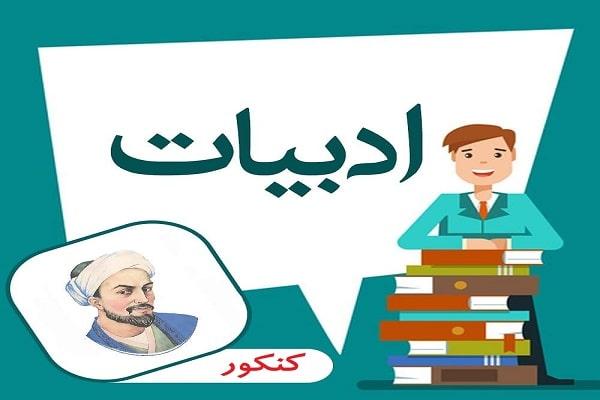 ادبیات - نحوه مطالعه ی آرایه های ادبی با استاد احمدی کنکور آسان است