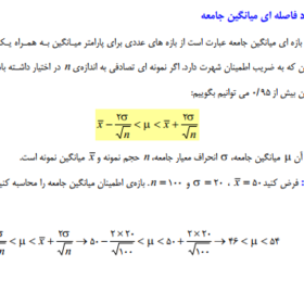 نمونه تدریس احتمال امیر مسعودی