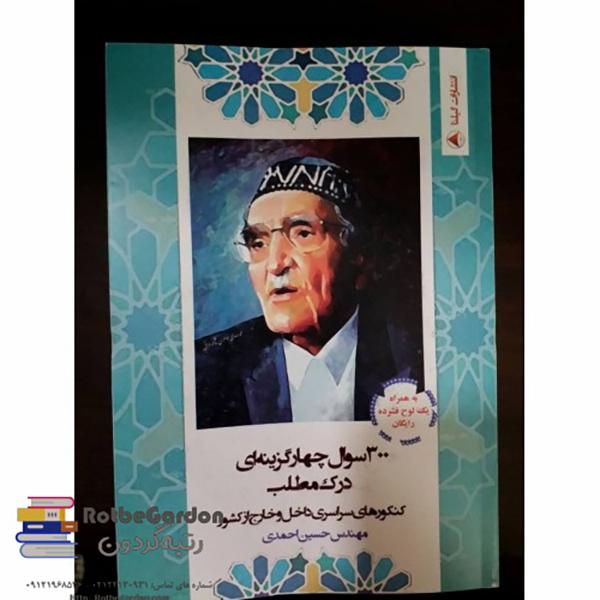 300 تست درک مطلب عربی