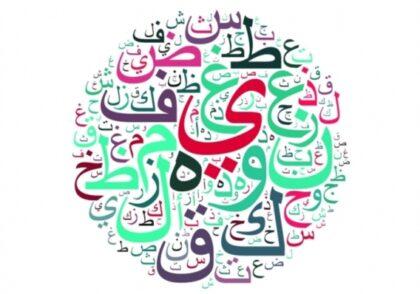 خواندن درس عربی