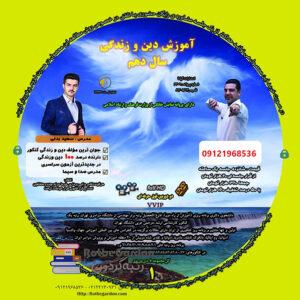 IMG 9356 300x300 - آموزش دینی دهم سعید بدلی