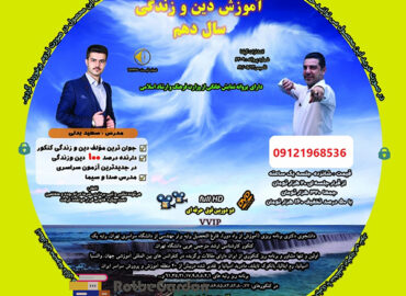 IMG 9356 370x270 - آموزش دینی دهم سعید بدلی